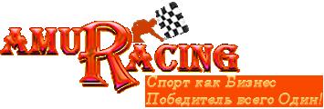 amur-racing.ru